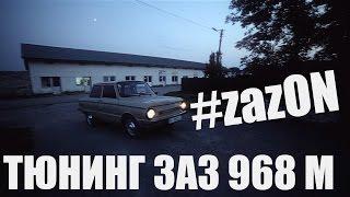 #zazON (TRAILER) ТЮНИНГ ЗАЗ 968 М