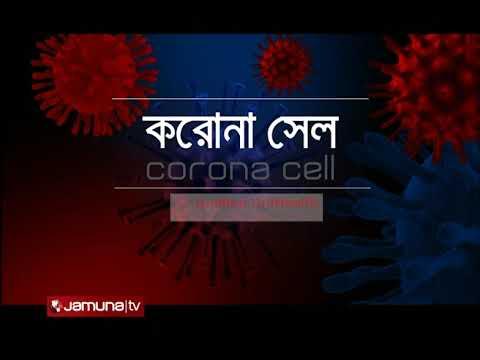 ডা. সোহেল মাহমুদ আরাফাত | Jamuna Corona Cell | 23-03-2020