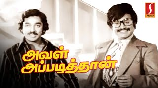 Tamil Full Movie | New Upload | Super Hit Tamil Movie | HD Rip