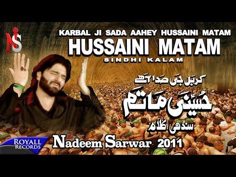 Nadeem Sarwar | Momino Haider-E-Karrar Ka Matam Kr Lo | 8K