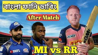 Rajasthan Royals Vs Mumbai Indians | IPL 2020 After Match Funny Dubbing | Ben Stokes, Rohit Sharma