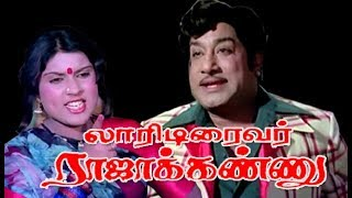 Lorry Driver Rajakannu | Sivaji,Sripriya,Surulirajan | Tamil Superhit Movie HD