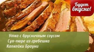 Будет вкусно! 04/12/2014 Утка с брусничным соусом. Суп-пюре из гребешка. GuberniaTV