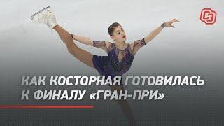 Как Косторная готовилась к победе в финале Гран при