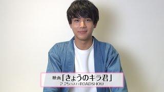 映画「きょうのキラ君」2/25(土)公開! 中川大志プロフィール: http:...