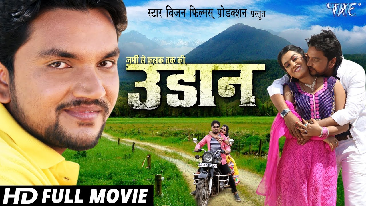 UDAAN - उड़ान | Superhit Bhojpuri Film 2019 | Gunjan Singh | Bhojpuri Full Movie HD