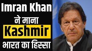 Iran में Pakistan PM Imran Khan ने भी माना Kashmir भारत का हिस्सा