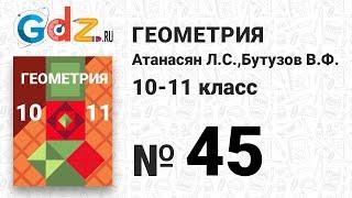 № 45 - Геометрия 10-11 класс Атанасян