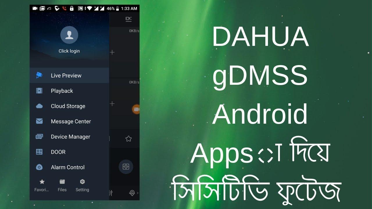 Dahua CCTV apps gDMSS (Bangla)