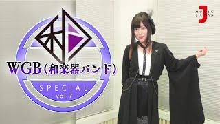 WGB (和楽器バンド) スペシャル vol.7 みどころ【ミュージック・ジャパンTV】