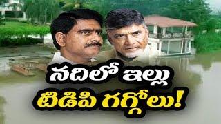 Flood Threat Chandrababu's House | TDP Leaders Dirty Politics on Babu Residential At Krishna Flood