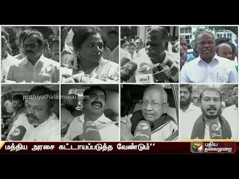 Leaders suggestions on Cauvery issue at All party meet held