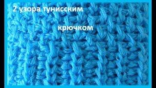 Два узора, вязание тунисским крючком,crochet beautiful pattern (узор № 201)