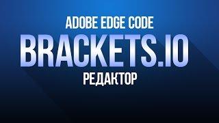 Работа с редактором и хелперы Brackets (Edge code)[s3e1][by DenKind]