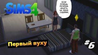 The Sims 4 #6 Первый ВУХУ