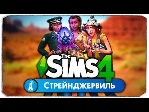 """РАЗБИРАЕМ ТРЕЙЛЕР THE SIMS 4 """"СТРЕЙНДЖЕРВИЛЬ"""" thumbnail"""