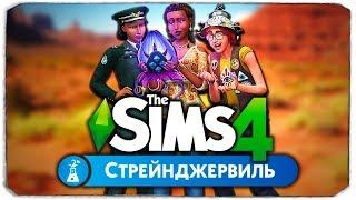 "РАЗБИРАЕМ ТРЕЙЛЕР THE SIMS 4 ""СТРЕЙНДЖЕРВИЛЬ"""