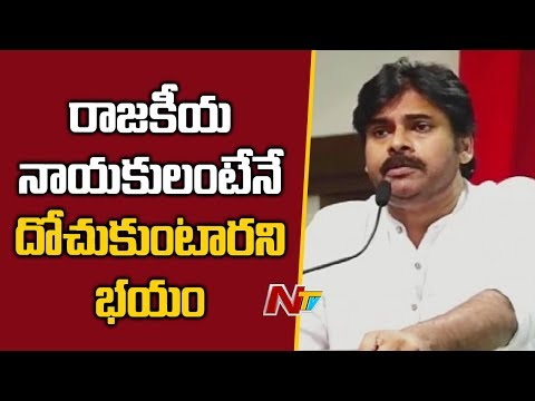 Pawan Kalyan Interacts With SEZ Victims at Kakinada | Janasena Porata Yatra at East Godavari | NTV