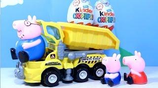 Свинка Пеппа и киндер сюрпризы. Мультик для детей. Peppa Pig.