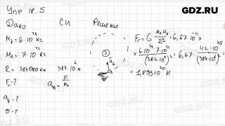 Упр 18.5 - Физика 9 класс Пёрышкин