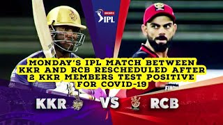 KKR-RCB game rescheduled due to COVID-19 | RCB vs KKR Match Rescheduled | KKR and RCB rescheduled