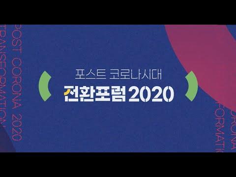 스케치 영상_포스트 코로나시대 전환포럼 2020