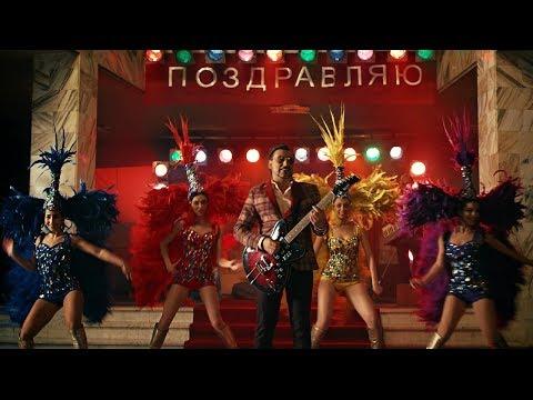 Grigory Esayan - Pozdravlyaem Congratulations | Григорий Есаян - Поздравляем | Music Video 2018 ©
