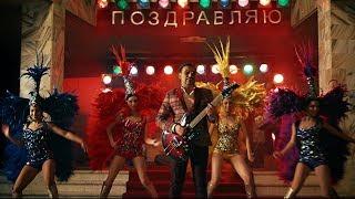 Grigory Esayan - Pozdravlyaem Congratulations   Григорий Есаян - Поздравляем   Music Video 2018 ©
