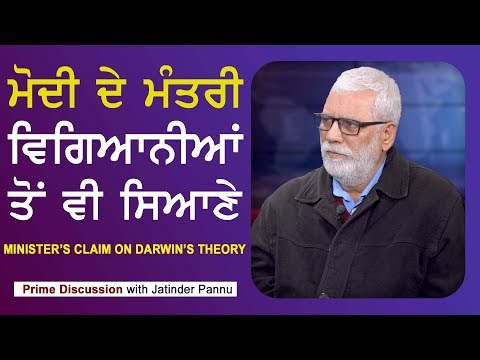 Prime Discussion With Jatinder Pannu #485 Minister's Claim On Darwin's Theory.(23-JAN-2018)
