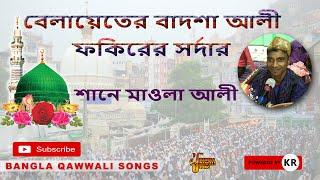 বেলায়েতের বাদশা আলী ফকিরের সর্দার Bangla Qawwali Songs