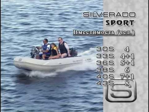 Надувные лодки SILVERADO, лодки пвх