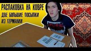 Розпакування на килимі - Дві великі посилки з Німеччини
