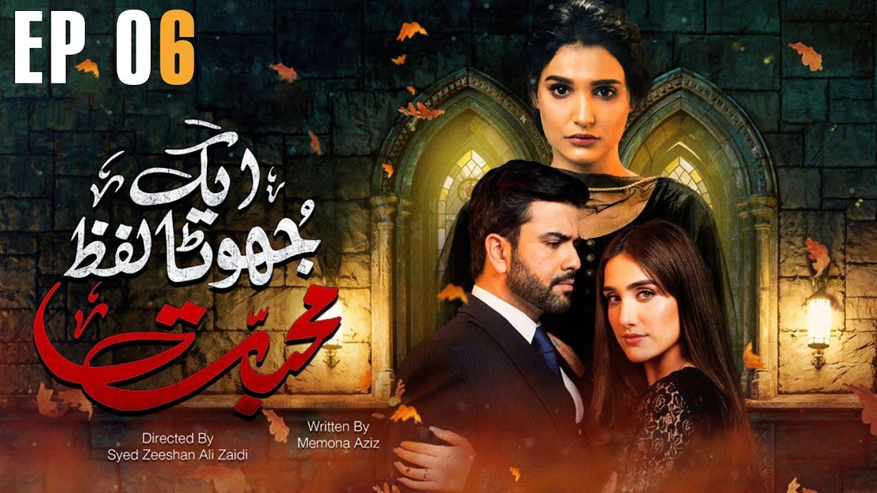 Download Pakistani Drama | Ek Jhoota Lafz Mohabbat  - Episode 6 | Amna Ilyas, Junaid Khan, Aiza Awan | IAK1O