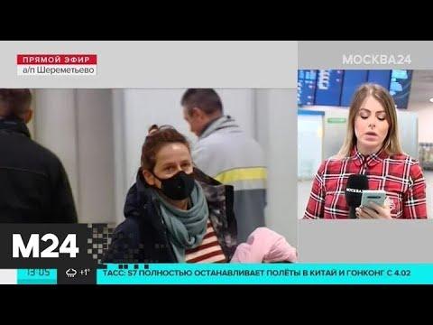 Как проверяют пассажиров в аэропорту Шереметьево - Москва 24