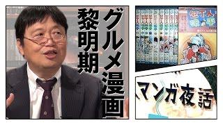 包丁人味平 / グルメ漫画黎明期