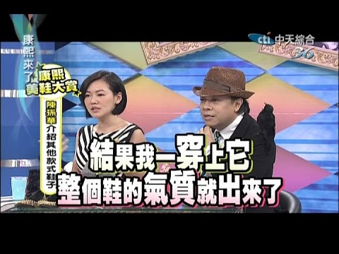 2014.12.12康熙來了完整版 康熙冬季美鞋大賞