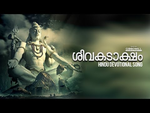shiva kadaksham hindu devotional songs audio jukebox hindu bhakthi gaanangal