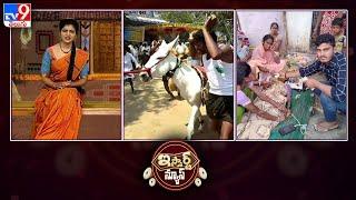 iSmart News : అరే ఏంట్రా ఇది? శవంతో వాలంటీరు చేసిన వనిచూస్తే అవాక్కవాల్సిందే - TV9