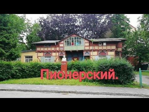 Пионерский. Калининградская область.