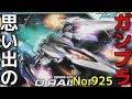 思い出のガンプラキットレビュー集 No.925 ☆ 機動戦士ガンダム00  HG 1/144 GNR-010 …