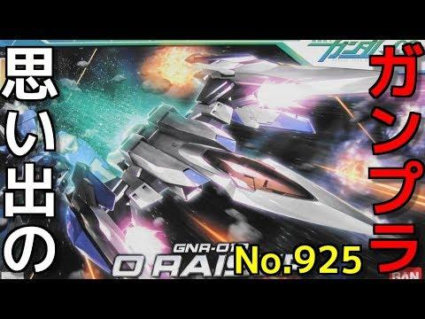 925 HG 1/144 GNR-010 オーライザー   『機動戦士ガンダム00』