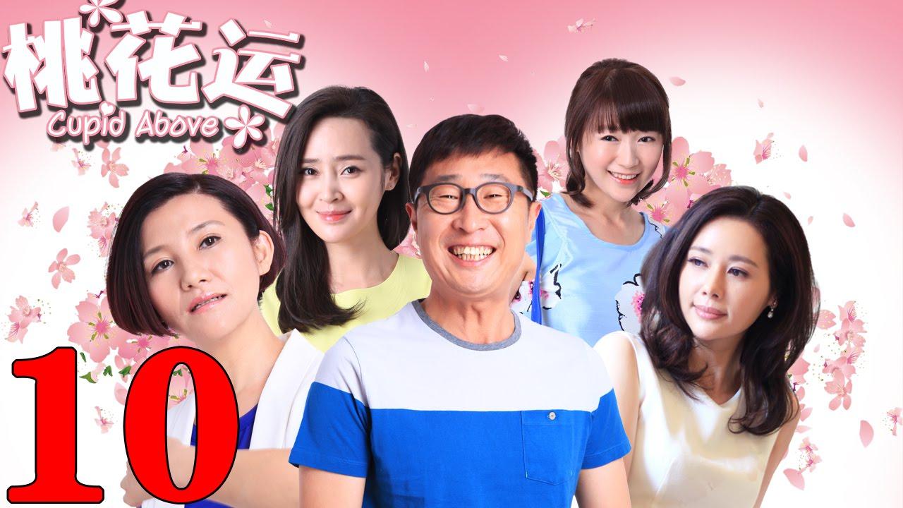 《桃花運》EP10 林永健/於明加親身示範脫單秘訣——愛情/喜劇 - YouTube