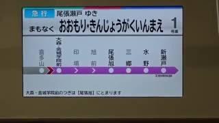 名鉄瀬戸線3306FLCD案内表示器 (急行)喜多山→大森・金城学院前