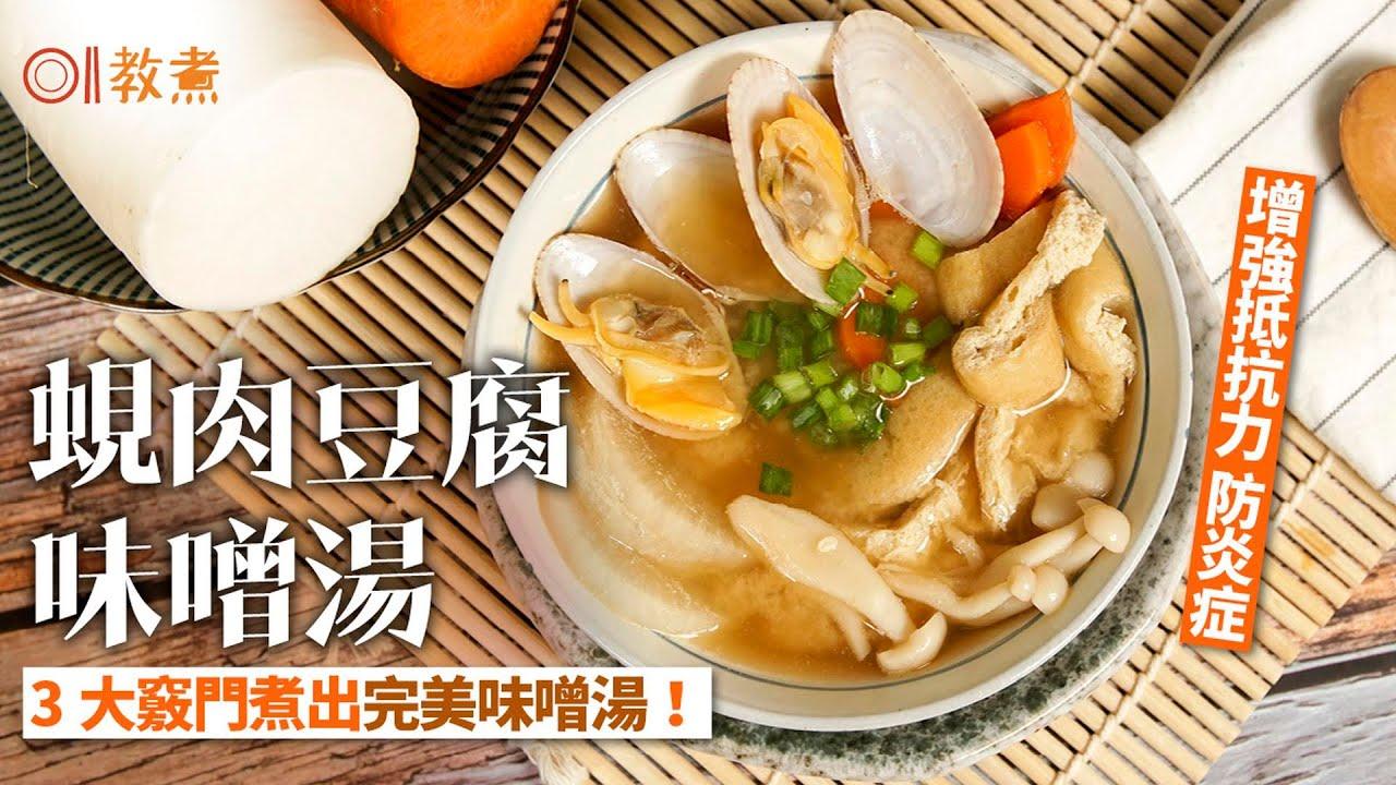 【蜆肉豆腐味噌湯食譜】鮮甜美味營養滿分 有3大竅門! | 01教煮 - YouTube