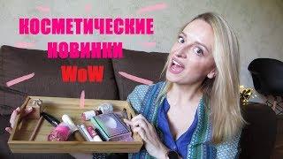 Крутые косметические новинки I Полный обзор и свотчи!
