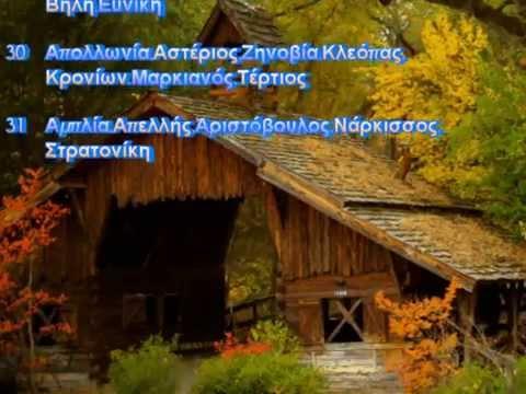 2015 ΗΜΕΡΟΛΟΓΙΟ - ΕΟΡΤΟΛΟΓΙΟ