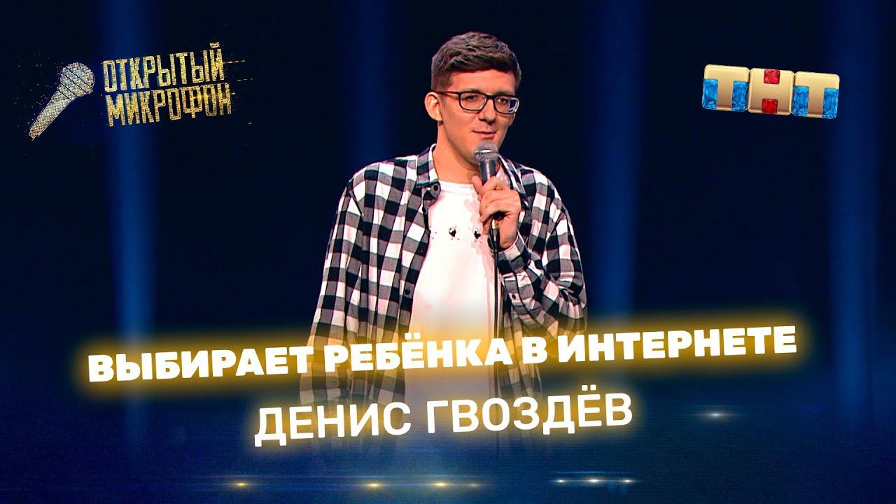 Открытый Микрофон: Денис Гвоздёв выбирает ребёнка в интернете