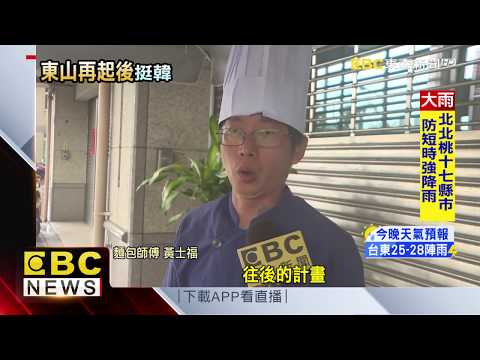 拍扁麵包師黃士福 擺攤賣「鳳荔酥」挺韓國瑜