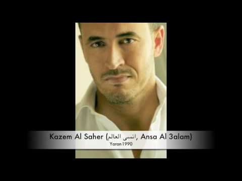 Kazem Al Saher (انسى العالم, Ansa Al 3alam)