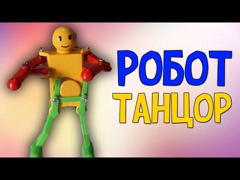Видео, Прикольный РОБОТ ТАНЦОР Посылка из Китая за 1